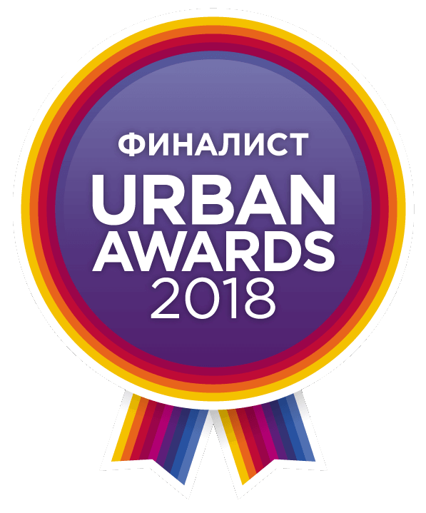 Финалист Urban Awards