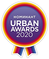 Номинант Urban Awards 2020